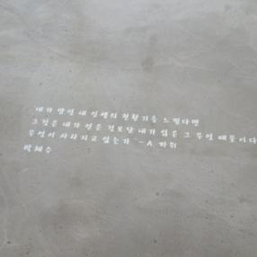 pesan di lantai