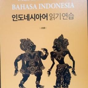 Membaca Teks Indonesia