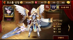 seven knights 1